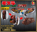 Godzilla Eggs Ads - Mothra 1992