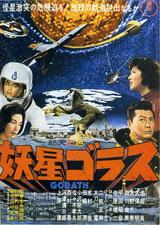 Gorath (1962 film)