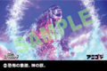 Godzilla The Planet Eater - Toho Special Effects Card Collection - Scarlet Godzilla Earth