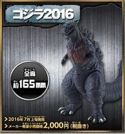 Bandai movie monster servo shingojira