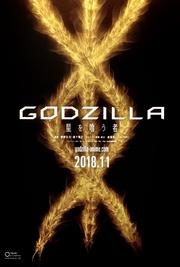 1200px-GODZILLA Planet Eater teaser poster (1)