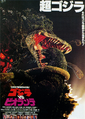 Godzilla vs. Biollante Poster Japan 2
