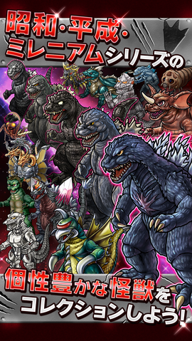 File:GKC More Monsters.png