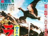 Rodan (1956 film)