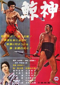 Kujira Gami Poster