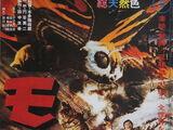 Mothra (1961 film)