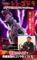 Monster King Series - Godzilla (2016) - Advertisement - 00003