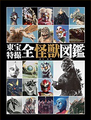 Toho Special Effects All Monster Encyclopedia4