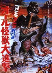 Godzilla 10-Revenge 1