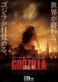 Godzilla 2014 Japanese Poster