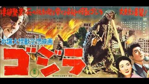 Akira Ifukube - Main Title Godzilla Gojira, Original Soundtrack