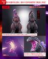 Monster King Series - Godzilla (2016) - Advertisement - 00007