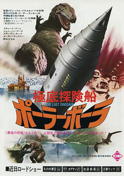 The Last Dinosaur Japanese Poster