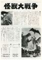 怪獣大戦争 Article Ad