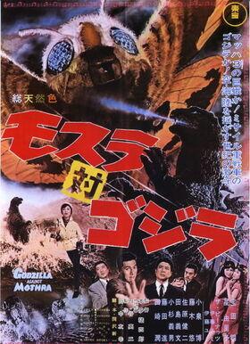 Godzilla 4-Die Urweltraupen 1