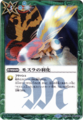 Battle Spirits Mothra's Emergence Card
