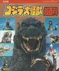 ゴジラ大怪獣超百科 テレビマガジン デラックス20