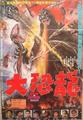 Godzilla vs. Biollante Poster Taiwan