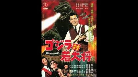 Bride of Godzilla (Song)