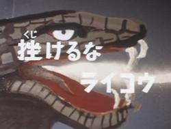 Kujikeru na Raikou