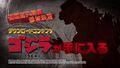 PS4 Godzilla 1964 Advertisement