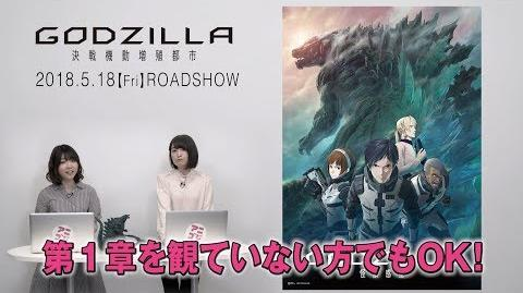 Godzilla City on the Edge of Battle - Ueda Rena and Ari Ozawa video segment - Part 1