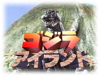 Godzillaisland