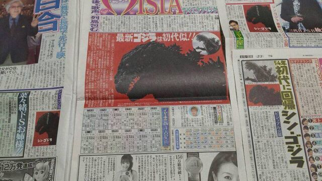 File:Shin Gojira News Article 5.jpg