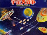 Battle in Outer Space (Soundtrack)