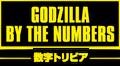 Godzilla-Movie.jp - Trivia