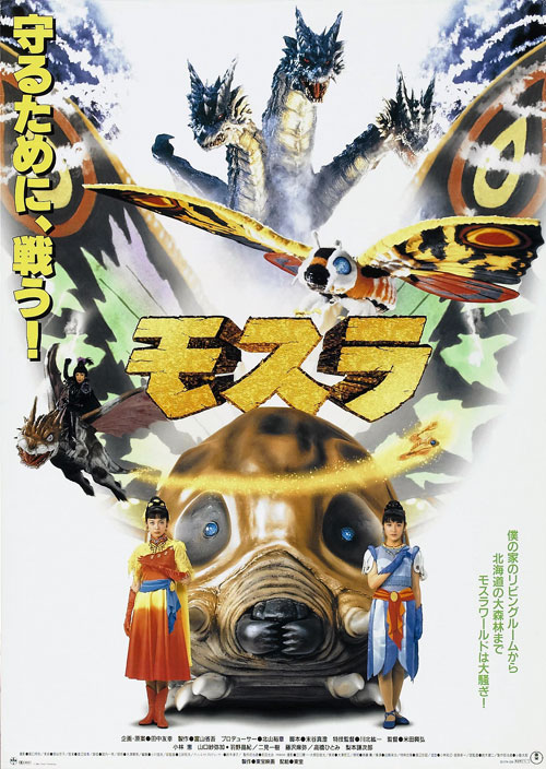 rebirth of mothra 2 movie