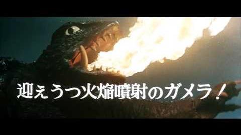 大怪獣空中戦 ガメラ対ギャオス 予告篇
