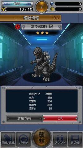 File:GKC Godzilla 1954 In-Game.jpg