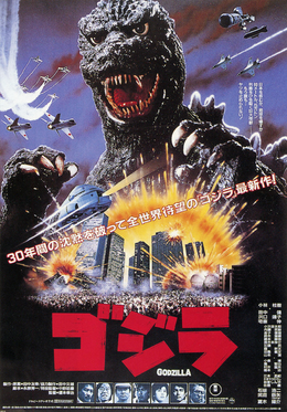 The Return of Godzilla Poster Japan 1