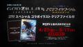 Godzilla City on the Edge of Battle - Trailer 1 - 00037