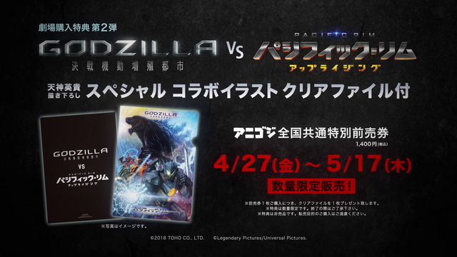 File:Godzilla City on the Edge of Battle - Trailer 1 - 00037.png