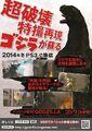 PS3 Godzilla Scan 1