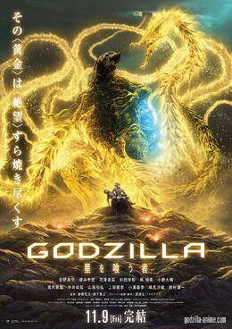 Godzilla The Planet Eater - Official poster