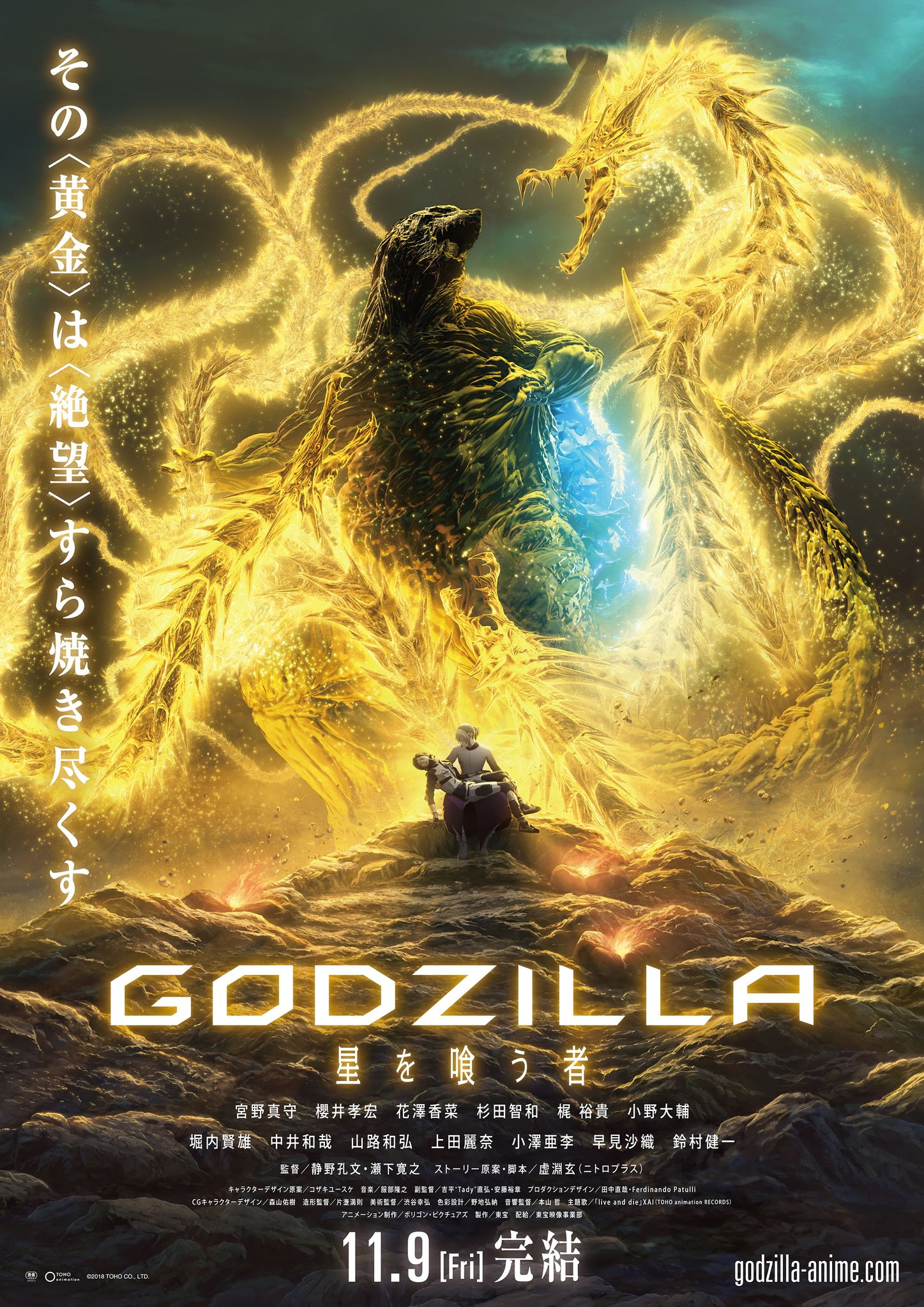 Image - Godzilla The Planet Eater - Official poster.jpg | Gojipedia ...