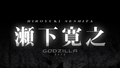 Godzilla Monster Planet - Featurette - 00040