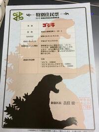 Godzilla Residence Papers