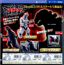 Bandai King of the Monsters Series