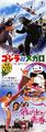 Godzilla vs. Megalon Poster Toho Champion Festival Thin