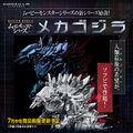Master Detail Movie Monster series - Mechagodzilla - 00001