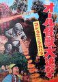 AMA Rare Poster