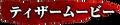 PS3 Godzilla Game Website Text 2