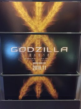 Godzilla anime (Chapter 3) - Announcement flyer - 00002