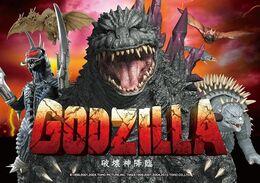 Godzilla Descent of the Destruction God