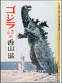 Godzilla Kayama serialized short story