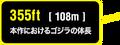 Godzilla-Movie.jp - Trivia 1
